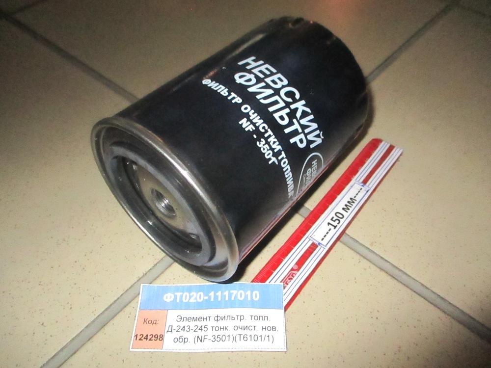 Элемент фильтр. топл. Д-243-245 тонк. очист. нов. обр. (NF-3501)(Т6101/1)