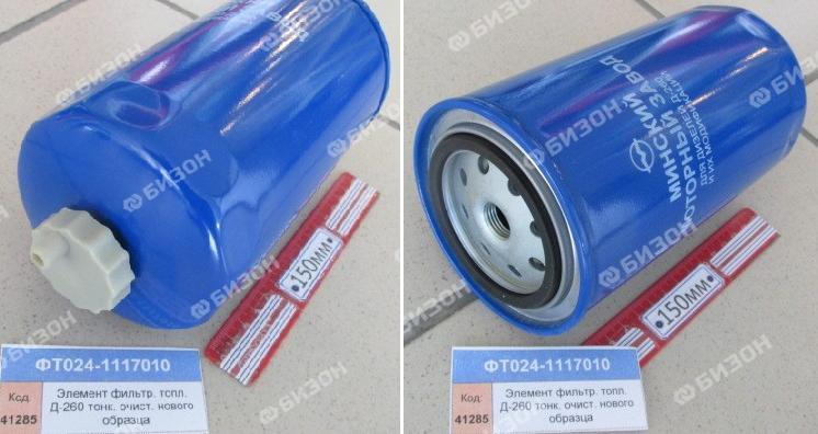 Элемент фильтр. топл. Д-260 тонк.(Т6102/1) очист. нового образца