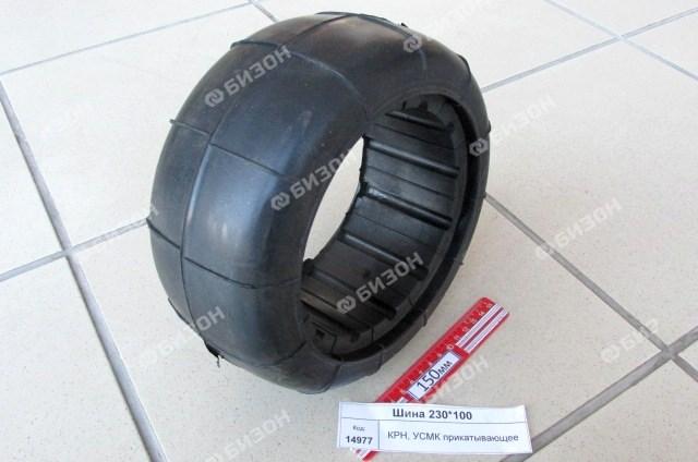 Бандаж (шина 230*100) (КРН, УСМК прикатывающая)