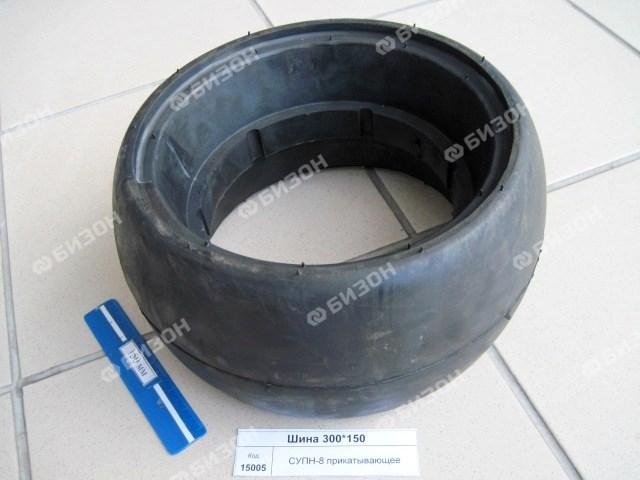 Бандаж (шина 300*150) (СУПН-8, МС-8, СПБ-8 прикатывающая)