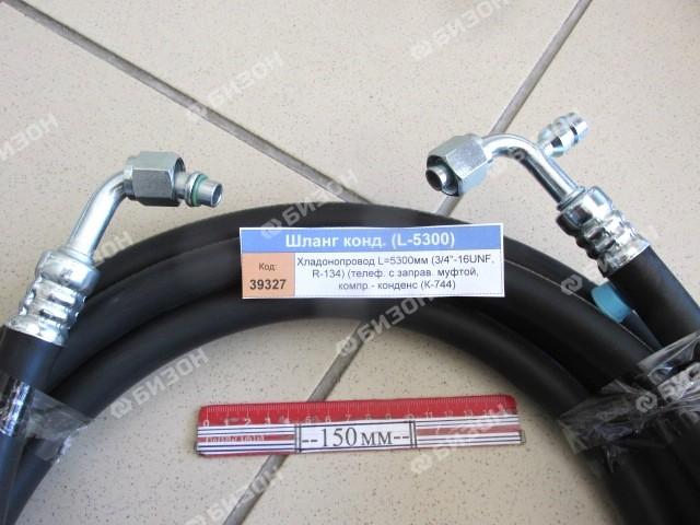 "Хладонопровод L=5300мм (3/4""-16UNF, R-134) (телеф. с заправ. муфтой, компр.- конденс (К-744)"