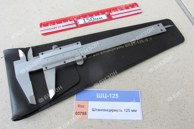 Штангенциркуль 125 мм