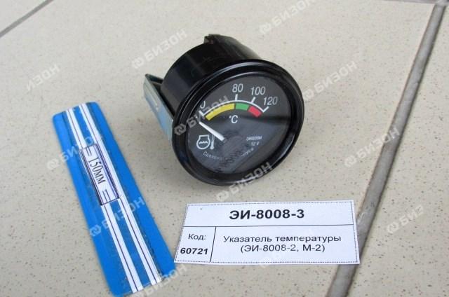 Указатель температуры охл. жидк., масла- U=12В, t=0-120 град) (МТЗ)