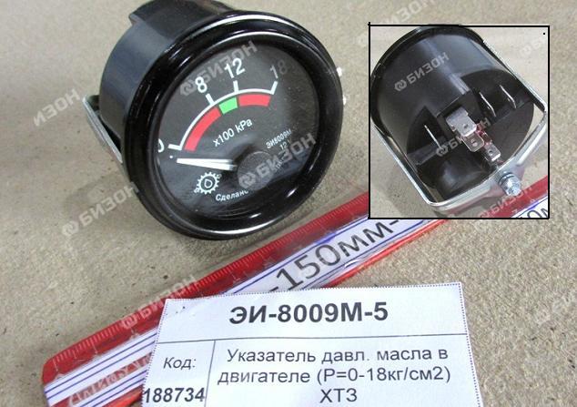 Указатель давл. масла в двигателе (Р=0-18кг/см2)  ХТЗ
