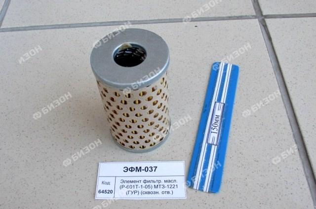 Элемент фильтр. масл. МТЗ-1221, ГУР (Р-601Т-1-05) (сквозн. отв.)