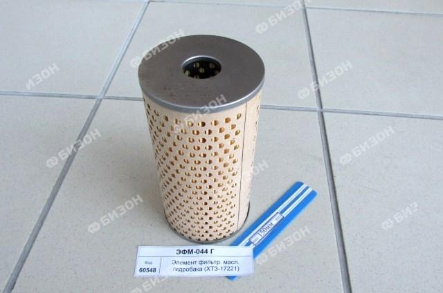 Элемент фильтр. масл. ХТЗ-17221, гидробака (Р-640-1-05) (М5340М)
