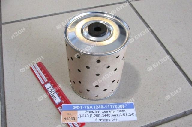 Элемент фильтр. топл. Д-240,Д-260,Д440,А41,А-01,Д-65 глухое отв. (NF-3704)