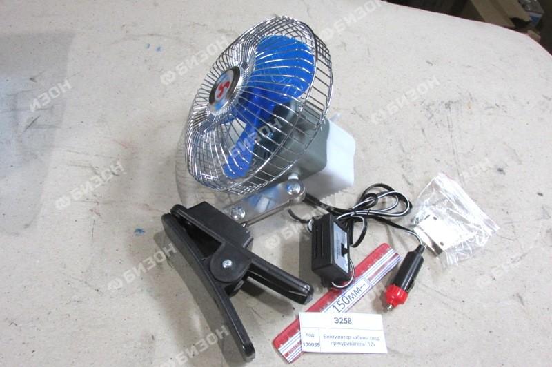 Вентилятор кабины (под прикуриватель) 12v