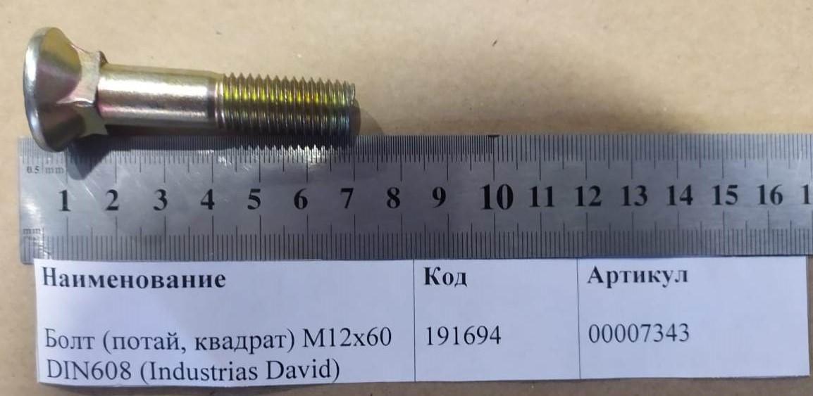 Болт (потай, квадрат) М12х60 DIN608 (Industrias David)