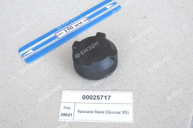 Крышка расширительного бачка (Quasar 85)