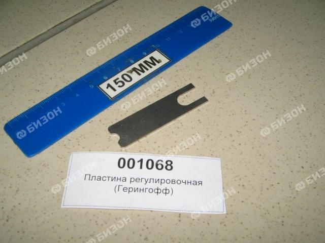 Пластина регулировочная ножа (1,25мм) (PCA Герингофф)