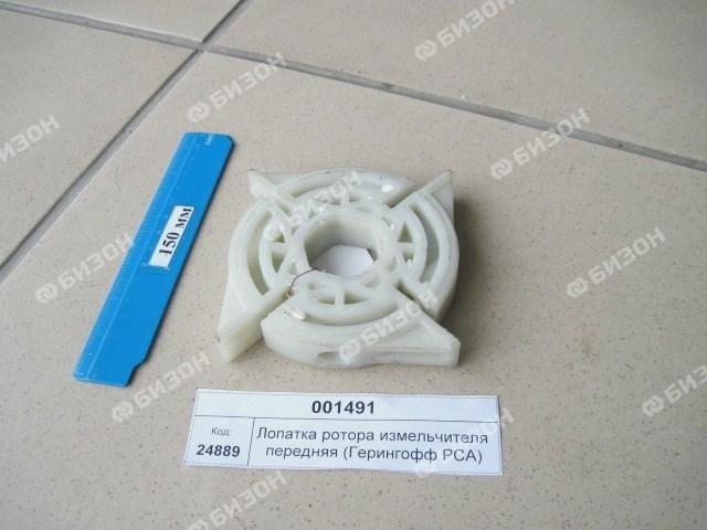 Лопатка ротора измельчителя передняя (Герингофф PCA)