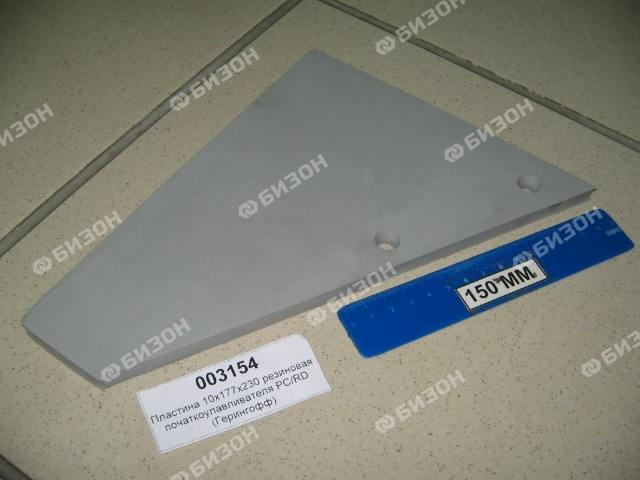 Пластина уплотн. корпуса делителя 10х177х230 (RD,PCA,HS Герингофф)