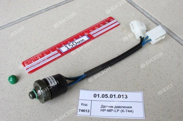 Датчик давления 3-х позиц. (HP32-MP17-LP2) ресивера кондиционера (К-744)