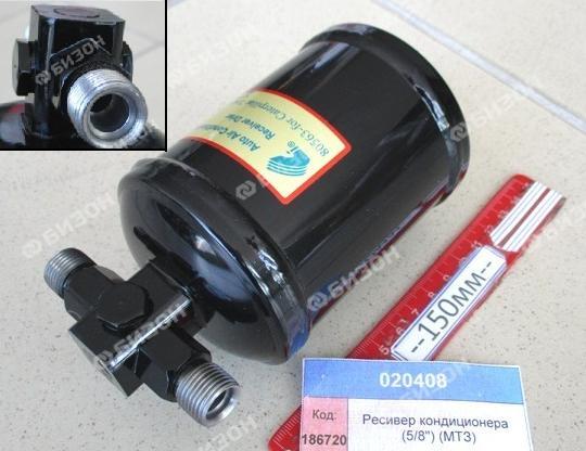"""Ресивер (фильтр осушитель) б/датчика (5/8""""- Ф=15,875мм) (R-134)(МТЗ)"""
