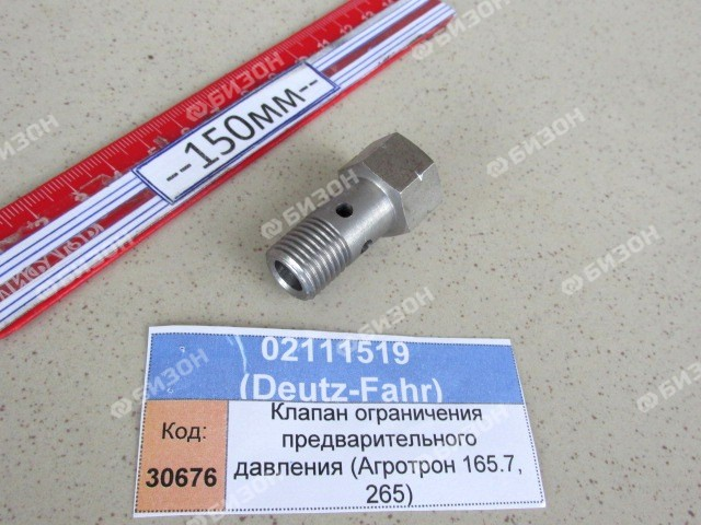 Клапан ограничения предварительного давления (Агротрон 165.7, 265)