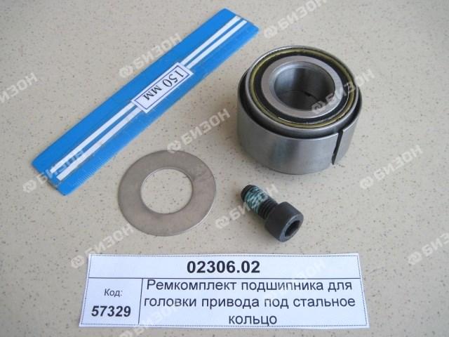 Ремкомплект (подшипник+болт+шайба) головки привода (под стальное кольцо)