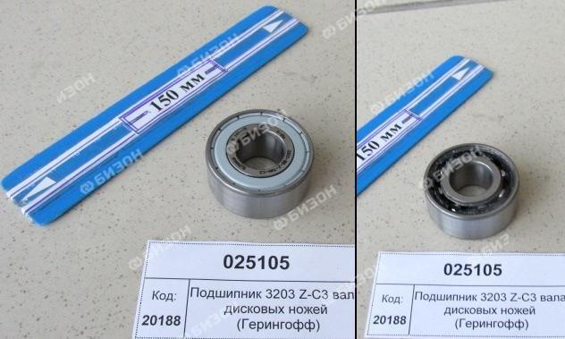 Подшипник 3203 Z-C3 вала дисковых ножей (Герингофф)