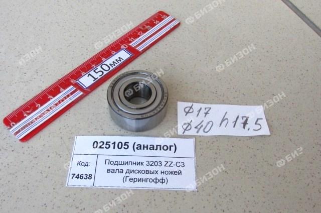 Подшипник 3203 C3 вала дисковых ножей (Герингофф)