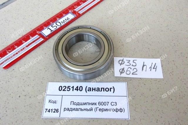Подшипник 6007 C3 радиальный (Герингофф)
