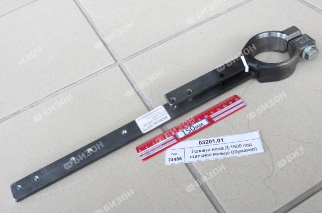 Головка ножа  ЖУ ( сегмент п/болты, Шумахер-п/стальное кольцо)