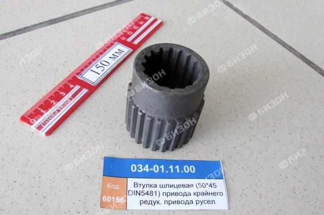 """Втулка шлиц. (50*45 DIN5481) привода крайнего редук. привода русел """"Клевер"""""""