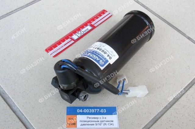 """Ресивер (фильтр осушитель) с датчиком 3-х позиц.(9/16""""- Ф=14,29мм) (R-134)"""