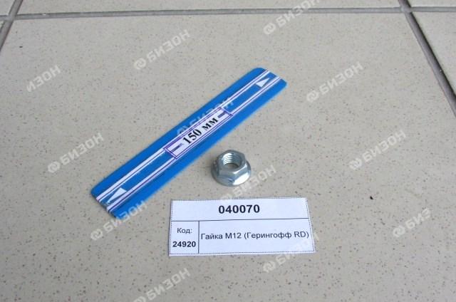 Гайка (с фланцем) М12 DIN6923 (Герингофф RD)