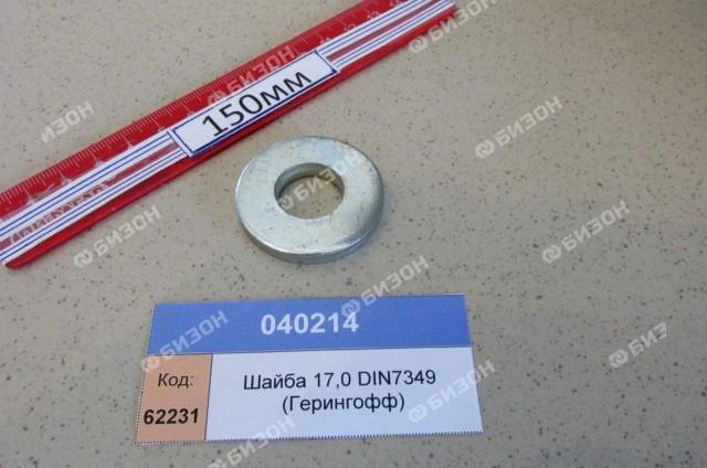 Шайба 17х40х6 (17,0 DIN7349)(Герингофф)