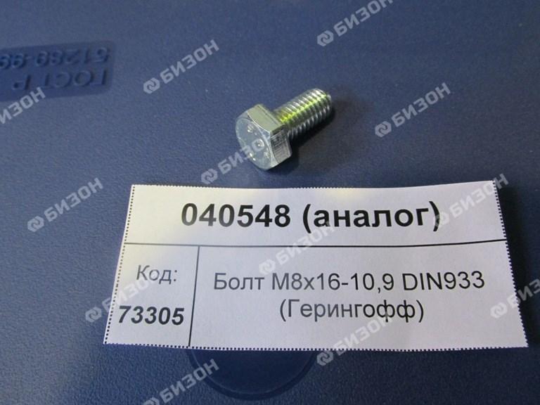 Болт М8х16-10,9 DIN933 (Герингофф)