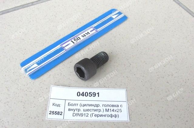 Болт (цилиндр. головка с внутр. шестигр.) М14х25 DIN912 (Герингофф)