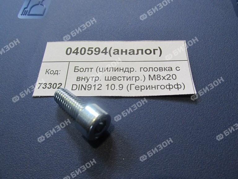 Болт (цилиндр. головка с внутр. шестигр.) М8х20 DIN912 10.9 (Герингофф)