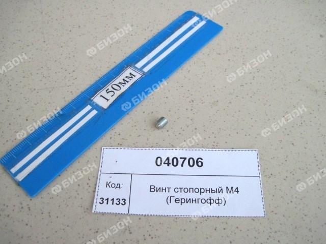 Штифт резьбовой М5х6 (Герингофф)