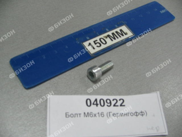 Болт (цилиндр. головка с внутр. шестигр.) М6х16 DIN912 крепл. накладки тяговой цепи (Герингофф)