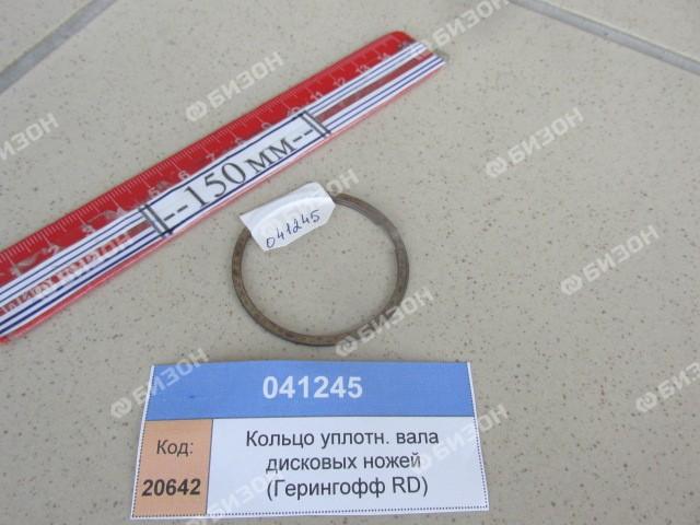 Кольцо уплотн.(сталь) D=47мм вала дисковых ножей (Герингофф RD)
