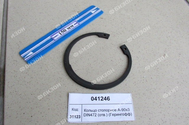 Кольцо стопорное А-90 (Ф=90мм, S=3мм)  DIN472 (отв.) (Герингофф)