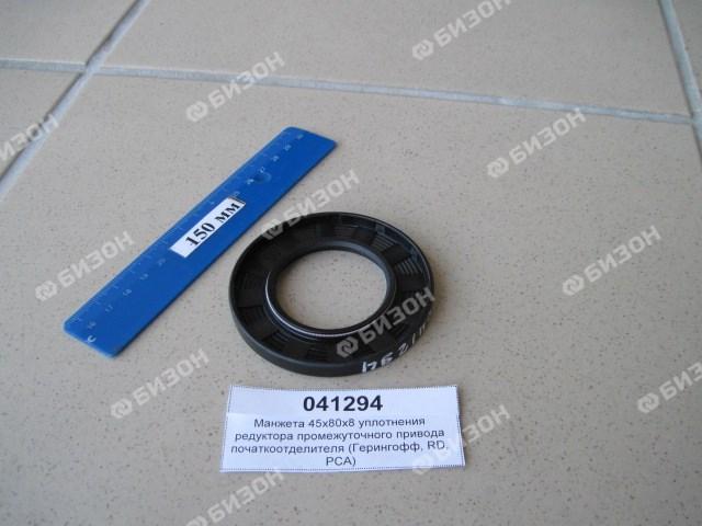 Манжета 45х80х8 DIN3760 редуктора промежуточного привода початкоотделителя (Герингофф, RD, PCA)