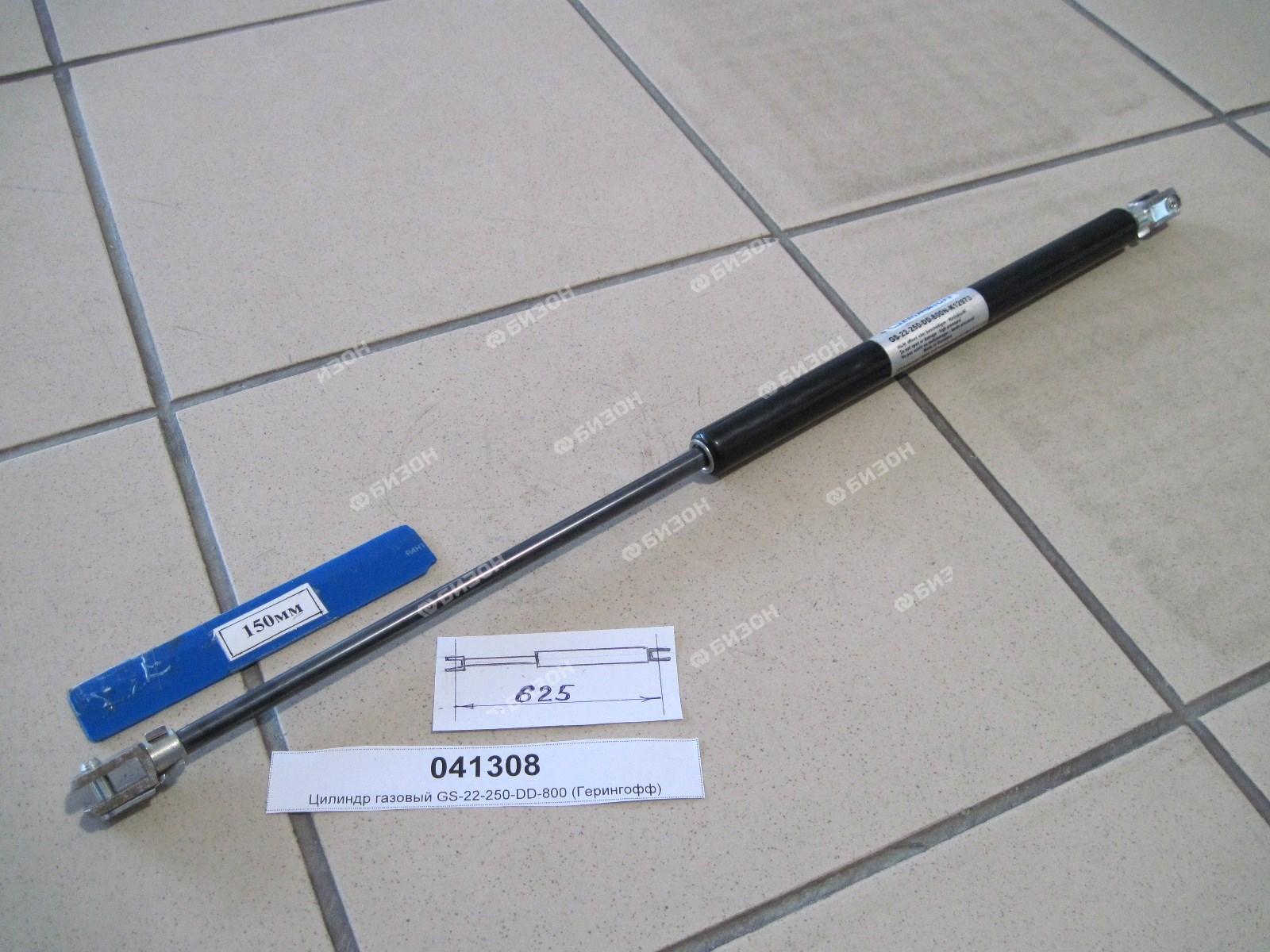 Амортизатор газовый GS-22-250-DD-800 (Герингофф)