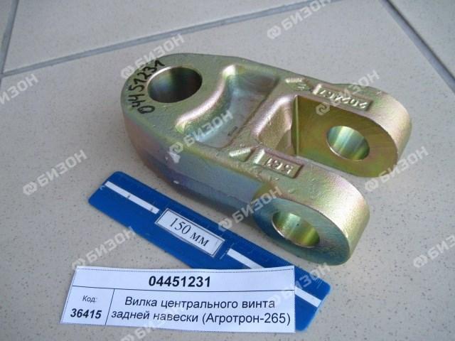 Вилка центрального винта задней навески (Агротрон-265)