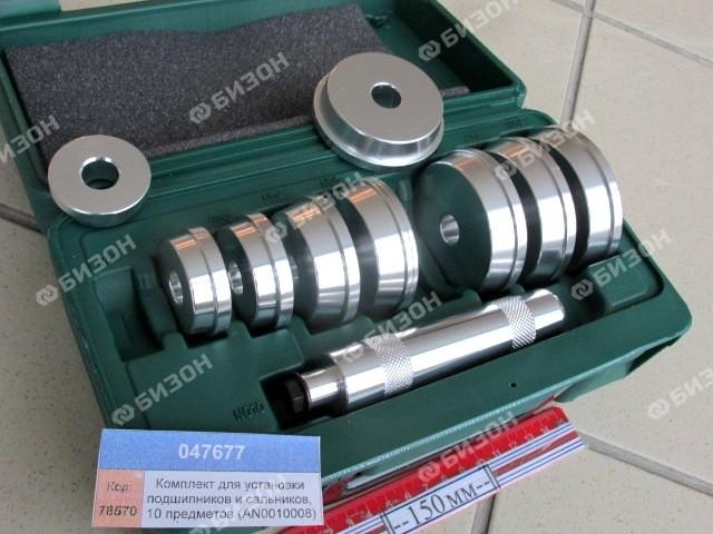 Комплект для установки подшипников и сальников, 10 предметов (AN0010008)