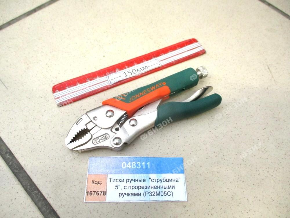"""Тиски ручные  """"струбцина"""" 5"""", с прорезиненными ручками (P32M05C)"""