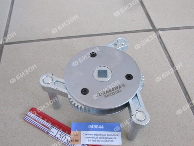 Съемник масляных фильтров трехлапый самозажимной 95-165 мм (AI050102)