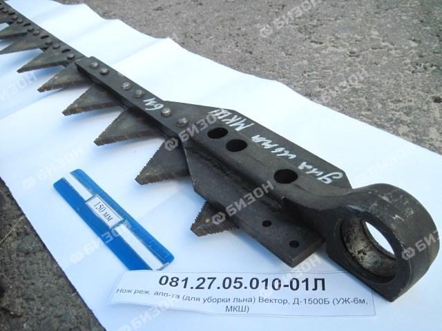 Нож реж. апп-та (для уборки льна) Вектор, Д-1500Б (УЖ-6м, МКШ)