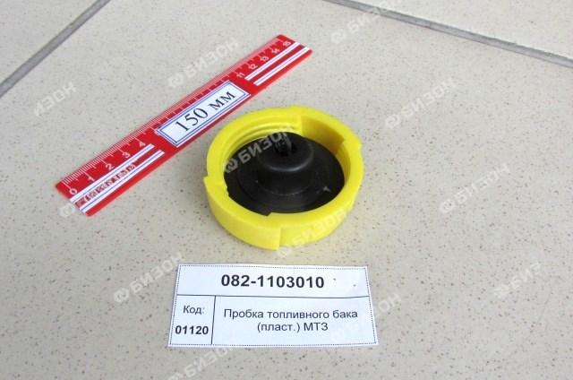 Крышка топливного бака (пласт.) МТЗ малая