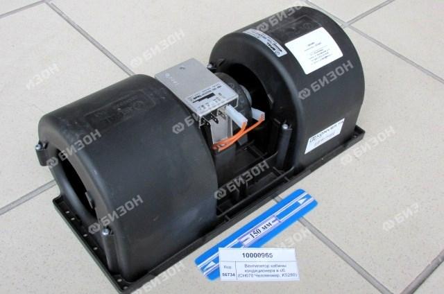 Вентилятор кабины кондиционера в сб.  (CH670 Челленжер, K5280)