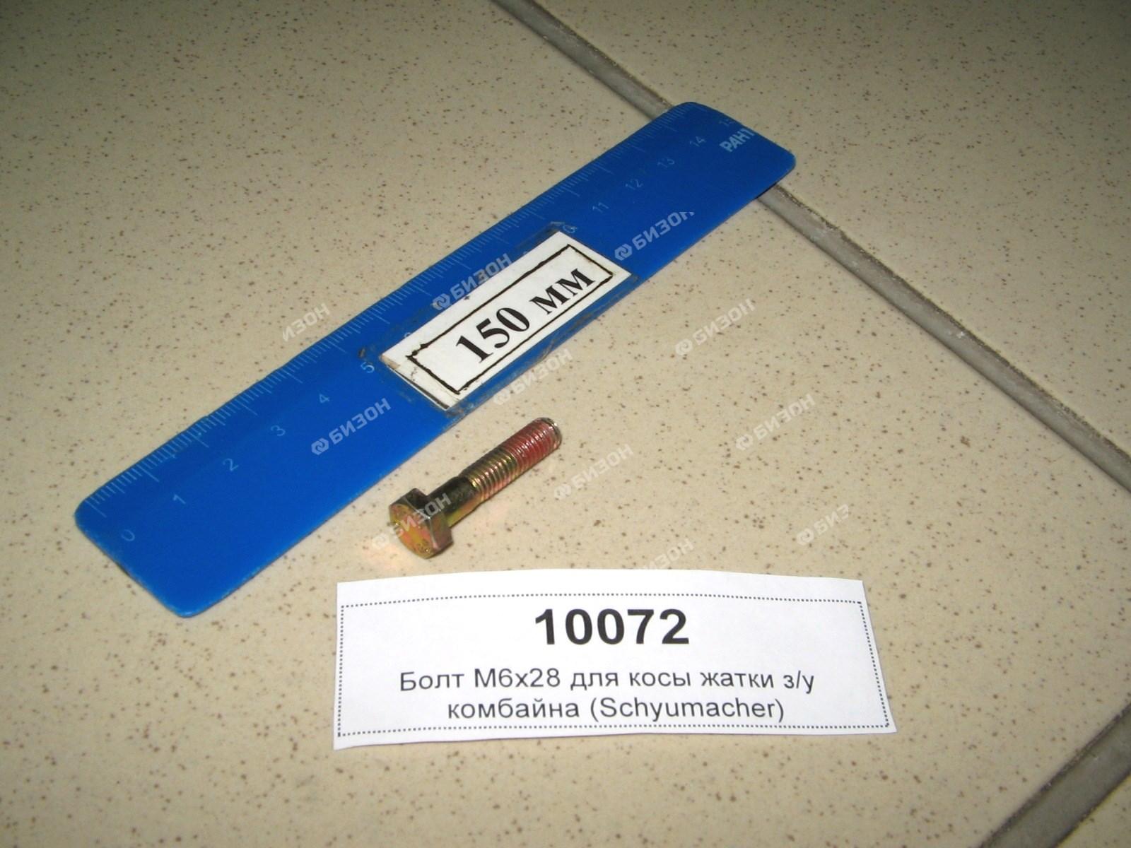 Болт М6х28 -10.9 крепл. головки ножа (длинный) (Шумахер)