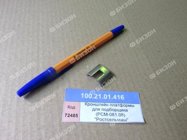 """Кронштейн платформы для подборщика (РСМ-081.08) """"Ростсельмаш"""""""