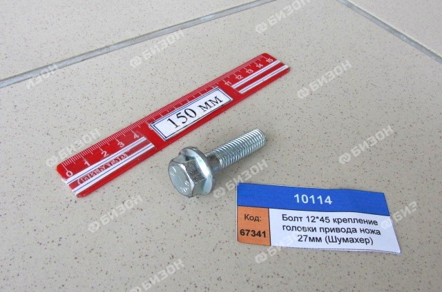 Болт М12*45 крепления головки привода ножа 27мм (Шумахер)