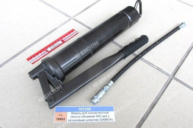 Шприц для консистентной смазки (V=500 см3) с резиновым шлангом (SAMOA) (101202+137031)