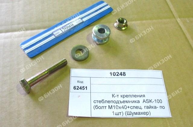 К-т крепл. стеблеподъемника  ASK-100  (болт М10х40+втулка+шайба+гайка- по 1шт) (Шумахер)